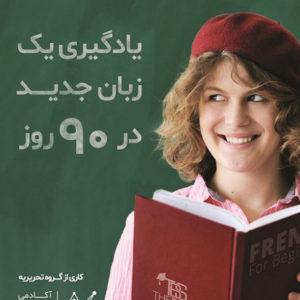 یادگیری زبان جدید در ۹۰ روز