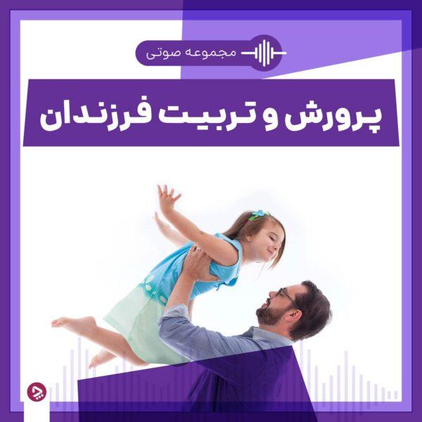 چگونه فرزندی باهوش داشته باشیم