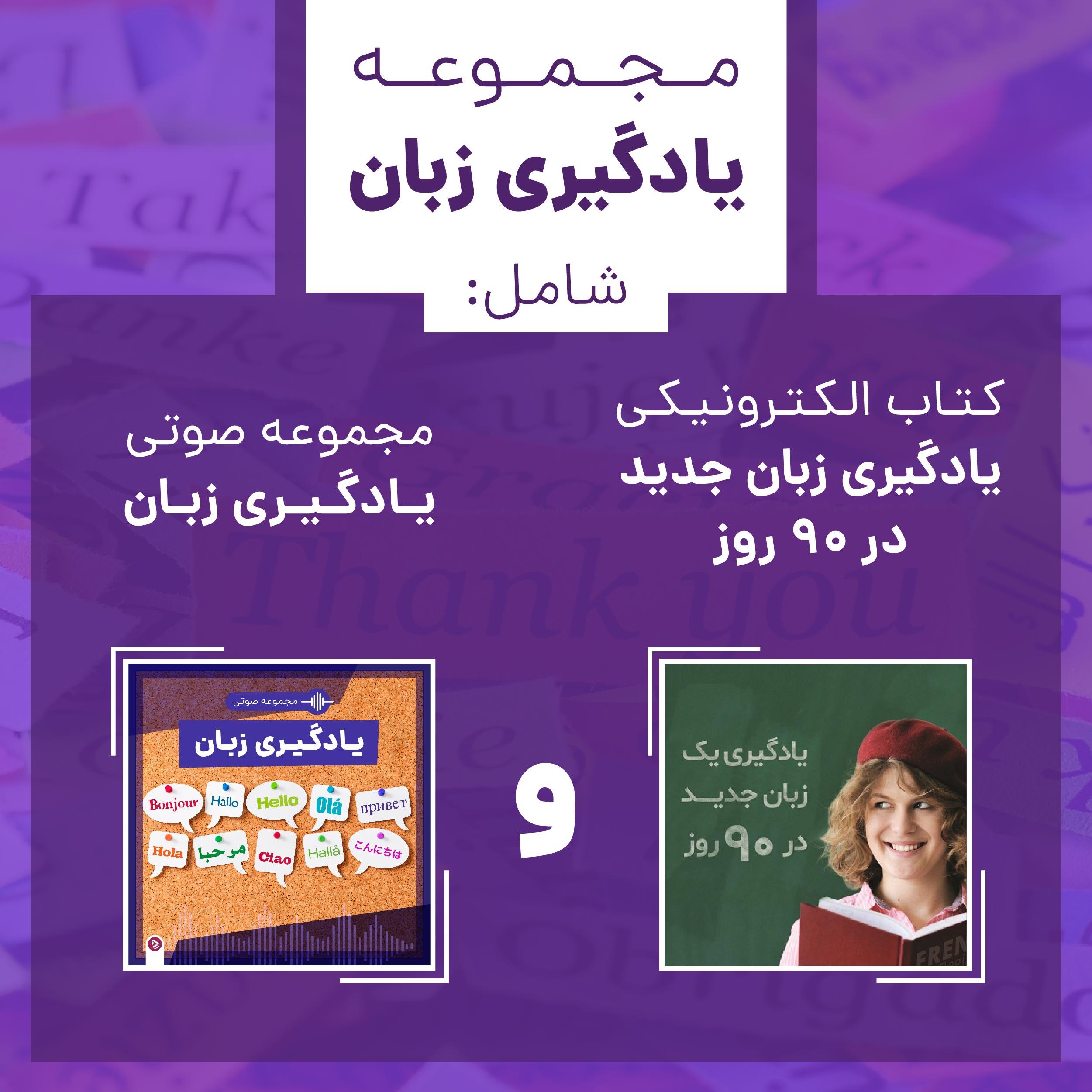 ۸ اپلیکیشن یادگیری زبان انگلیسی برای علاقمندان و دانشجویان زبان انگلیسی