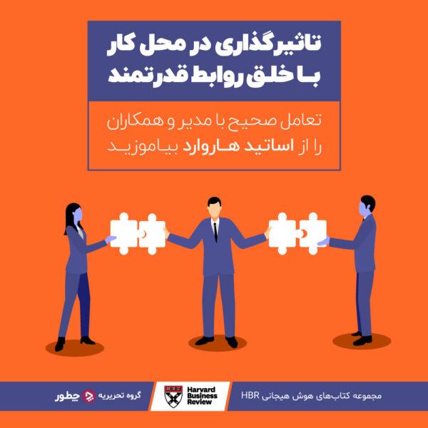انطباق بین مهارتهای ارتباطی افراد و وظایف آنها